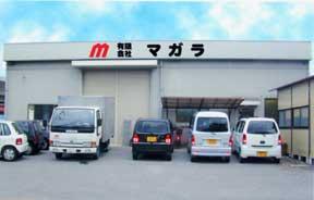 物造りならお任せの有限会社マガラ / 栃木県下都賀郡壬生町